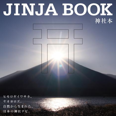 JINJA_cover_4671.jpeg
